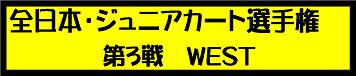 全日本・ジュニアカート選手権(西)No.3