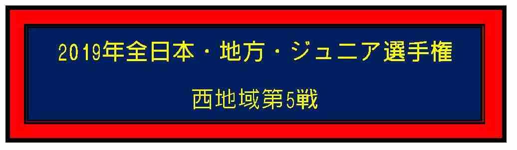 全日本・ジュニアカート選手権(西)No.5